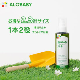 【公式】アロベビー UV&アウトドアミストビッグボトル ALOBABY 180ml【送料無料】【赤ちゃん 日焼け止め 外敵対策 UV 紫外線対策 新生児から使える 日焼け止め オーガニック ベビー アロベビー】