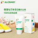 100%天然由来!【公式】アロベビー UVモイストミルク 60g 送料無料 ベビー 日焼け止め UV UVミルク 赤ちゃん 紫外線 …