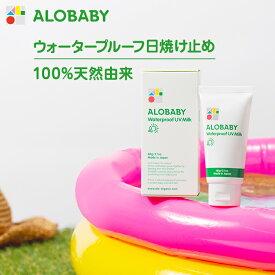 無添加 100%天然由来!ウォータープルーフ UV ミルク SPF30 PA+++【公式】アロベビー ウォータープルーフ UVミルク 赤ちゃん ベビー こども 日焼け止め クリーム 国産 オーガニック 紫外線 対策 海 プール 新生児