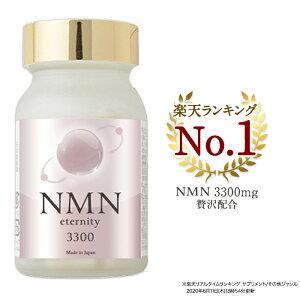 nmn サプリ 日本製 3300mg 60粒【公式】エヌエムエヌ エタニティ? 3300 NMN eternity / ニコチンアミドモノヌクレオチド 国産日本製 NMN nmn サプリメント