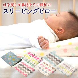 洗う度にふわふわに! サンデシカ SANDESICA 日本製 スリーピングピロー【送料無料/】【ベビー枕/ベビー まくら/ベビー/赤ちゃん/鼻づまり/吐き戻し防止/赤ちゃん 枕 吐き戻し防止/綿100%/日本製/洗える】