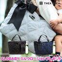 マザーズバッグ ティアティア SASHA サシャ(グレー/ネイビー/ブラック)★★ ALOBABYミルクローション1本プレゼント…