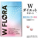 短鎖脂肪酸 乳酸菌 サプリ W FLORA (ダブルフローラ) W ダイエット サポート 乳酸菌サプリ オリゴ糖 ラクトフェリン …