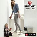 『ベビーゲート』ベビーダン babydanベビーフェンス 階段上 赤ちゃん 転落 防止 子供 階段下 スリム ベビーガード ゲ…