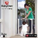 『ベビーゲート』 ベビーダン babydanつっぱり ベビーフェンス 突っ張り ゲート 赤ちゃん 子供 スリム ワイド 玄関 廊…