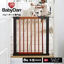 『ベビーゲート』ベビーダン babydanベビーフェンス 突っ張り ゲート 壁 保護 赤ちゃん ベビー 子供 キッズ スリム ス…