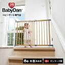 『ベビーゲート』ベビーダン babydanベビーフェンス 木製 階段上 赤ちゃん 転落 子供 キッズ 階段下 スリム ネジ 玄関…