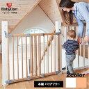 『ベビーゲート』ベビーダン babydanベビーフェンス 木製 バリアフリー 階段上 赤ちゃん 転落 子供 キッズ 階段下 ス…