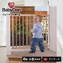 ベビーゲート【新発売】ベビーダンベビーフェンス ゲート バリアフリー 木製 ベビーガード 階段上 赤ちゃん 転落 防止…