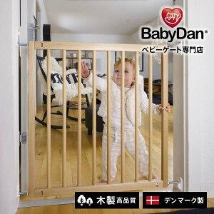 『ベビーゲート』 ベビーダン babydan木製 ベビーフェンス 階段上 赤ちゃん 木 子供 キッズ 階段下 スリム 玄関 階段 ネジ セーフティゲート ガード 転落 防止 侵入防止 バリアフリー 安全対策
