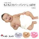 もこもこカバーパンツ(しっぽ付) ベビー ブルマ 女の子 男の子オーバーパンツ ブルマ 赤ちゃん 出産祝い 赤ちゃん写…