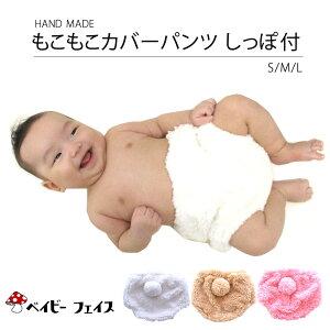 もこもこカバーパンツ(しっぽ付) ベビー ブルマ 女の子 男の子オーバーパンツ ブルマ 赤ちゃん 出産祝い 赤ちゃん写真 記念写真 半年記念 もこもこパンツ 保温 フワフワ ウォームウエア あ