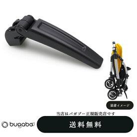 【bugabooバガブー正規販売店】bee3・bee5専用 ビーセルフスタンドバー折りたたんだストローラーを簡単に立てられる(自立)※bee、beeプラスには装着不可