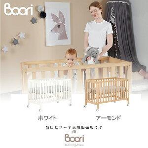 BOORIヘロン(コンパクトベビーベッド)ブーリ4歳までベビーベッド・ベビーベッド・安心の2年間保証