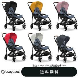 【bugabooバガブー正規販売店】登録で3年保証bee5+(ビー5+)ブラックフレーム(自立スタンド付)+スタイルセット(ブルーメランジ)+コアキャノピー(色選択)