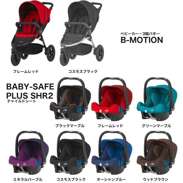 【Britax(ブリタックス)・GMP正規販売店】B-モーション(ベビーカー3輪バギー)B-MOTION3&ベビーセーフプラスSHR2(チャイルドシート)BABY-SAFE PLUS SHR2特別セット商品(色を選択してください)[ブリタックス]