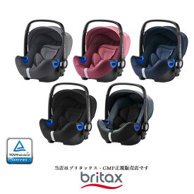 ☆☆★【Britaxブリタックス・GMP正規販売店】ベビーセーフ2i-size(BABY-SAFE2 i-size)航空機での使用認証済み(※色選択)[ベビーセーフ2アイサイズ]