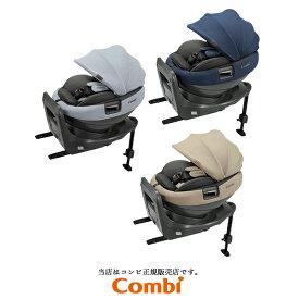 コンビ ホワイトレーベルTHE S ISOFIXエッグショックZB-690Combi・THEエス・ISO-FIX・ベビーシート・チャイルドシート・新生児