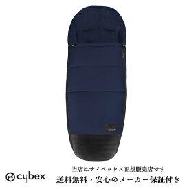 【全国送料無料】【cybexサイベックス正規販売店】cybex MIOS サイベックス ミオスフットマフ(ミッドナイトブルー)