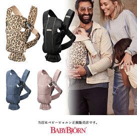【BabyBjorn ベビービョルン正規販売店】ベビーキャリアミニコットン(スタイ付)(BABY CARRIER MINI)※色選択【抱っこ紐・おんぶ紐】