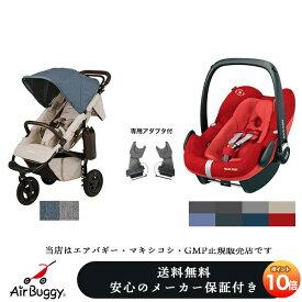 【エアバギー/マキシコシ正規販売店】☆☆★AirBuggy・Maxi-Cosiトラベルセット(アダプター付)エアバギーココプレミア フロムバース(新生児)/ペブルプラス(COCO Premier From Birth/Pebble Plus)※色選択