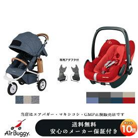 【エアバギー/マキシコシ正規販売店】☆☆★AirBuggy・Maxi-Cosiトラベルセット(アダプター付)エアバギーココブレーキEXフロムバース(新生児)/ペブルプラス(COCO BrakeEX From Birth/Pebble Plus)※色選択
