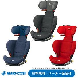 【Maxi-cosi マキシコシ・GMP正規販売店】☆☆★ロディフィックスAP(RODIFIXエアプロテクト)選べる3色(2019年新色)4歳から12歳ごろまで