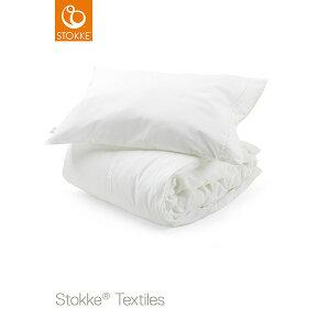 【STOKKEストッケ正規販売店】ストッケ ベッドリネン(ホワイト) 枕カバー・ふとんカバーのセット