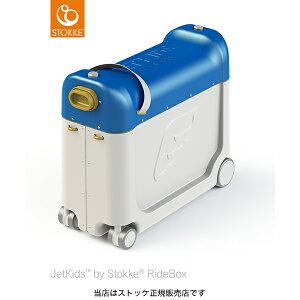 【STOKKEストッケ正規販売店】安心2年保証ジェットキッズbyストッケ ライドボックス新幹線(かがやき)日本限定JetKids子供用旅行スーツケース