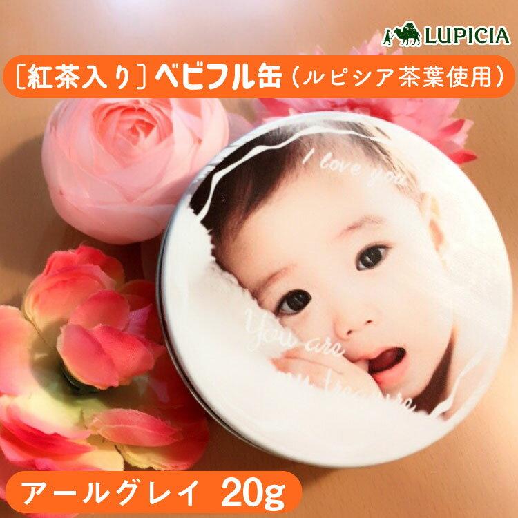 [紅茶入り]ベビフル缶 (ルピシア茶葉使用) 母の日のプレゼントに孫の写真入りグッズ