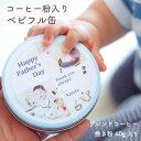 [コーヒー粉入り]ベビフル缶 (コーヒー粉40g) 父の日のプレゼントにこどもの写真入りグッズ ブレンドコーヒー