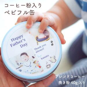 [コーヒー粉入り]ベビフル缶(コーヒー粉40g)父の日のプレゼントにこどもの写真入りグッズブレンドコーヒー