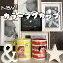 写真入りマグカップ オリジナル 母の日 孫 写真 写真入り マグカップ プレゼント 名前入り ギフト敬老の日 父の日