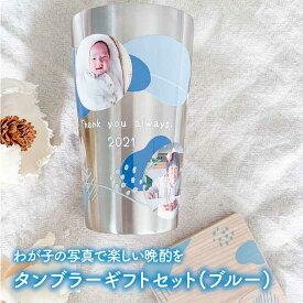 ギフト タンブラー 保温タンブラー 保冷タンブラー ブルー オリジナル 写真入り ビール コースター プレゼント お父さん お母さん 敬老の日