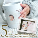 母の日 ギフトセット 写真入り プレゼント 写真入りマグカップ オリジナル マグカップ 名前入り 写真 名入れ ギフト …