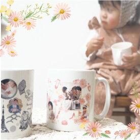 写真 名入れ メッセージ 入り 母の日 オリジナル マグカップ プレゼント 名前入り ギフト 母の日 還暦 古希 喜寿 誕生日 記念日 祝い 女性 母