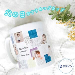写真入りオリジナルマグカップ両親への誕生日プレゼントこどもの写真でサプライズ【Full】