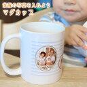 写真 名入れ メッセージ 入り 母の日 オリジナル マグカップ プレゼント 名前入り ギフト 敬老 還暦 古希 喜寿 誕生日…