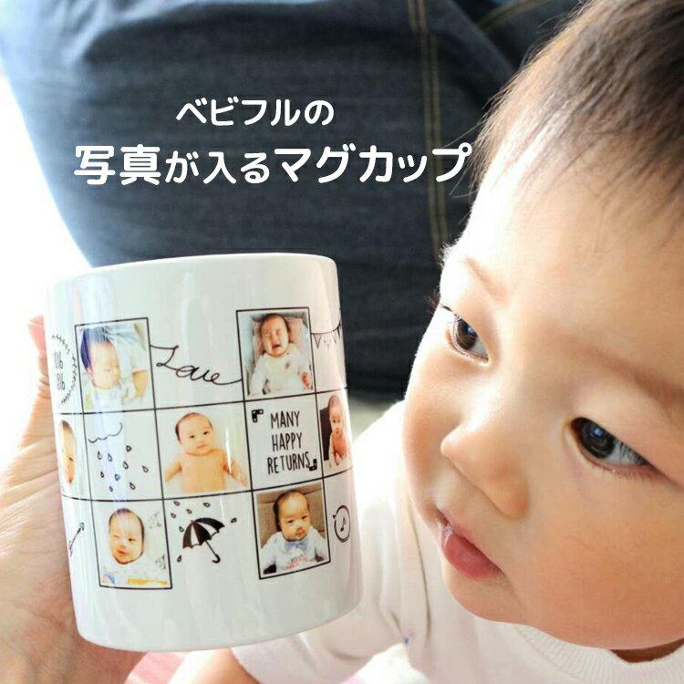 母の日 孫 写真 写真入り 母 誕生日 プレゼント オリジナル マグカップ ギフト 内祝い 記念日 祝い