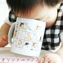 マグカップ オリジナル プレゼント