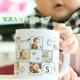 写真 名入れ メッセージ 入り 母の日 オリジナル マグカップ プレゼント 名前入り ギフト 敬老 還暦 古希 喜寿 誕生日 記念日 祝い 女性 母