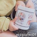 写真 名入れ メッセージ 入り オリジナル マグカップ プレゼント 名前入り ギフト 内祝い 誕生日 記念日 祝い 結婚 サ…