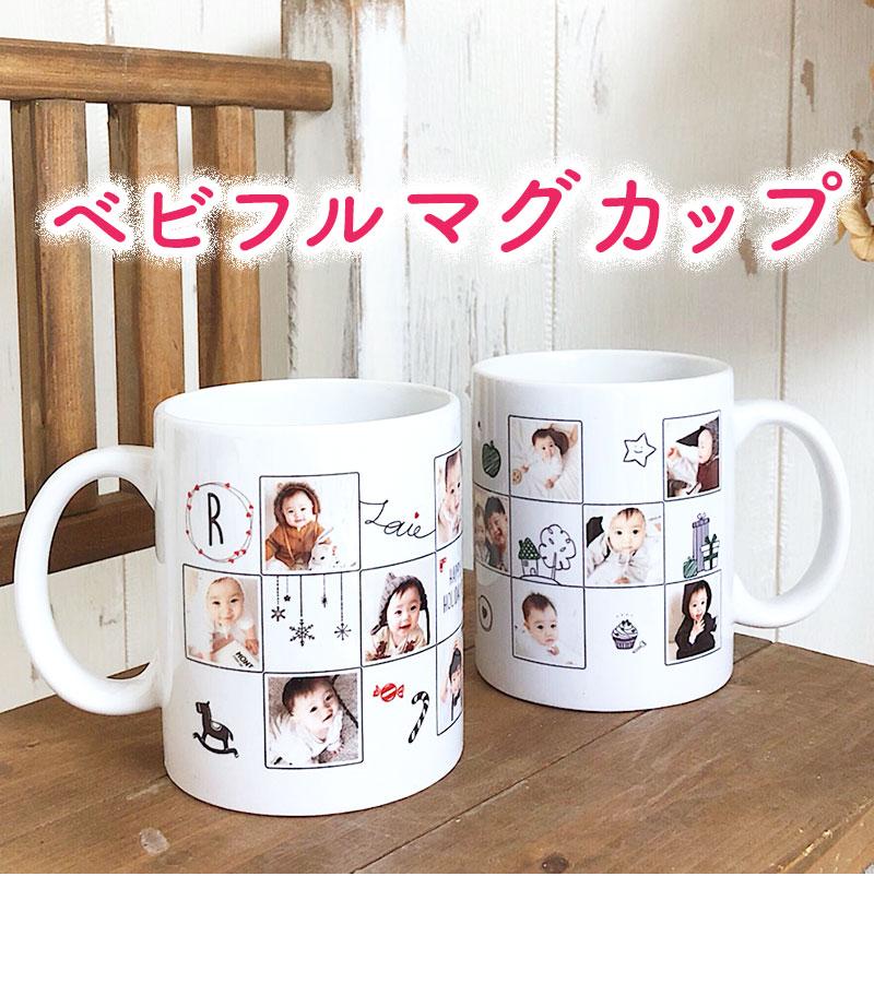 写真 メッセージ 入り オリジナル マグカップ プレゼント 名前入り ギフト 内祝い 誕生日 記念日 サプライズ 妻 夫