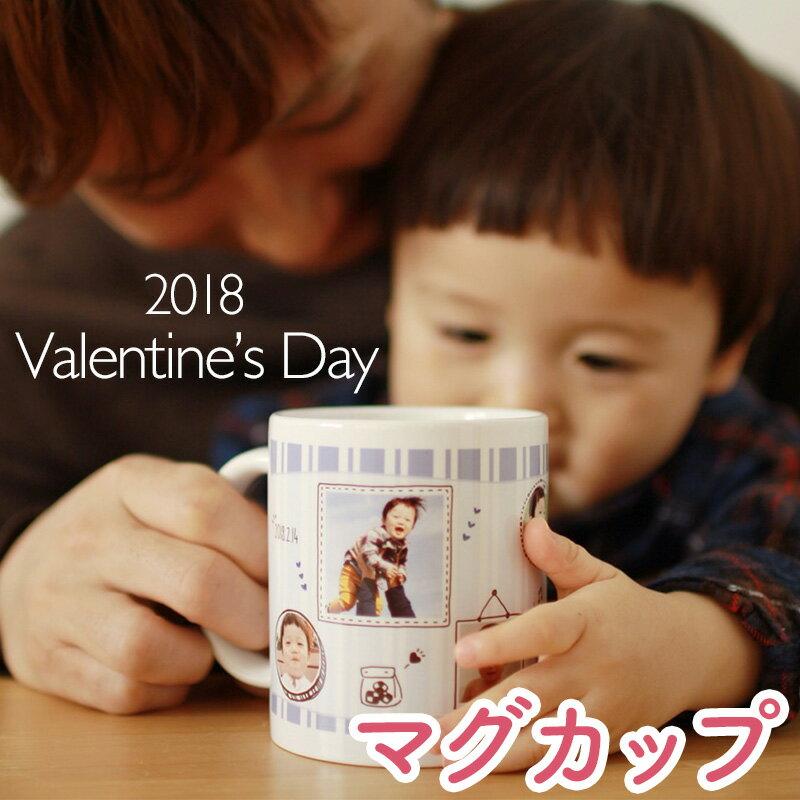 写真 名入れ メッセージ 入り バレンタイン オリジナル マグカップ プレゼント 名前入り ギフト 内祝い 誕生日 記念日 祝い 結婚 サプライズ 妻 夫