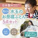 4色から選べる【日本製】洗える水玉のお昼寝ふとん5点セット【送料無料】