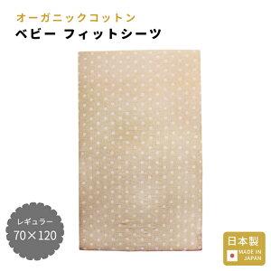 オーガニックコットン フィットシーツ レギュラーサイズ (星) | 日本製 120×70 シーツ ベビー布団 洗い替え 綿100 洗濯 交換 おしゃれ かわいい シンプル オーガニック ベビー布団 ベビー用