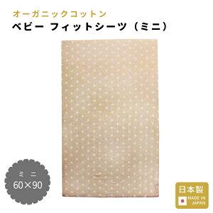 オーガニックコットン フィットシーツ ミニサイズ (星) | 日本製 60×90 シーツ ベビー布団 洗い替え 綿100 洗濯 交換 おしゃれ かわいい シンプル オーガニック ベビー布団 ベビー用 シー