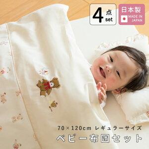 洗える 実家用 ベビー布団セット ( 日本製 ) | 男の子 女の子 赤ちゃん 新生児 ベビー 綿100 ファスナー 固綿 洗える 洗濯 刺繍 カバー 標準 レギュラー 70×120