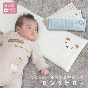 【ポスト投函】 ふわふわパイルの ロングピロー ( 日本製 ) | 男の子 女の子 赤ちゃん ベビー 新生児 幼児 綿100 コットン パイル 吸水 洗える 洗濯 まくら 70×23cm 長い ロング
