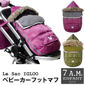 7 A.M. ENFANT(セブンエーエム・アンファン)ベビーカーフットマフ<全2色> サイズ:6〜18ヶ月 Le sac igloo(ルサックイグルー) ≪動画あり≫